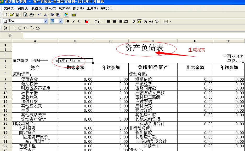 事业单位月末结转_速达软件财务操作手册 - 常见问题 - 速达软件(速达天耀软件 ...